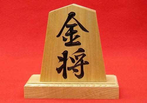 天童佐藤敬商店|栓5寸飾り駒(金...